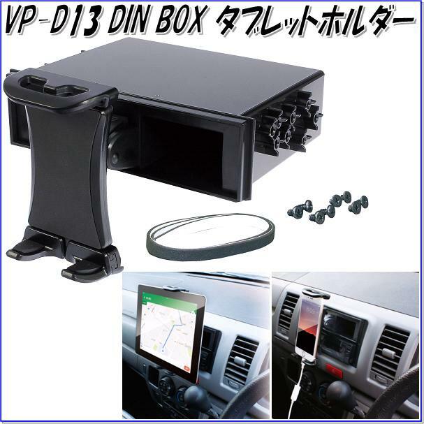 槌屋ヤック YAC VP-D13 DIN BOX タブレットホルダー VPD13【お取り寄せ商品】【1DIN BOX、1DINボックス、オーディオボックス、スマホホルダー、iPadホルダー】