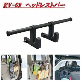 槌屋ヤック YAC RV-69 ヘッドレストバー RV69【お取り寄せ商品】【ハンガー、グリップバー、インテリアバー、マルチバー】