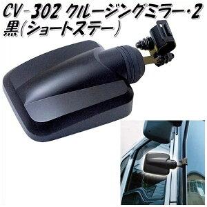 槌屋ヤック YAC CV-302 クルージングミラー2 黒 ショートステー CV302【お取り寄せ商品】【トラック用品/トラックミラー/トラック用サブミラー】
