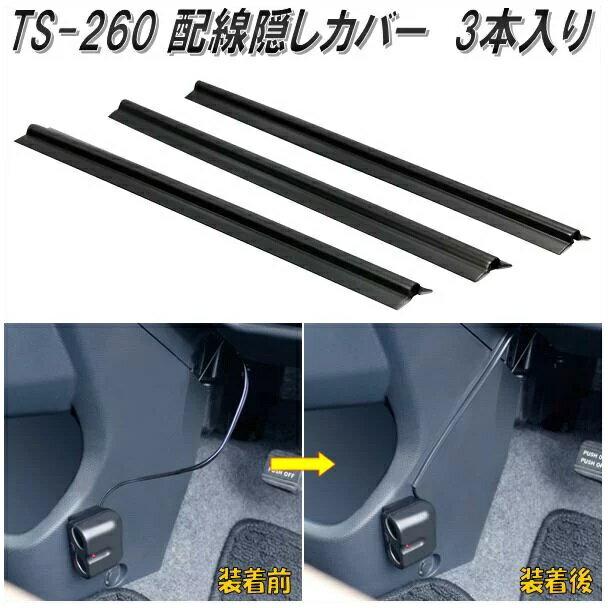 槌屋ヤック YAC TS-260 配線隠しカバー TS260【お取り寄せ商品】【配線カバー、配線ガード】