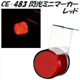 槌屋ヤック YAC CE-483 閃光ミニマーカー レッド CE483【お取り寄せ商品】【トラック用品/マーカーランプ】