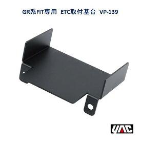 槌屋ヤック YAC VP-139 GR系FIT専用 ETC取付基台 VP139【お取り寄せ商品】【ETC取付基台】