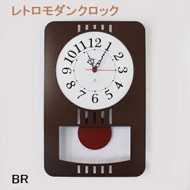 ヤマト工芸 YK15-001 レトロモダンクロック ブラウン【お取り寄せ製品】【クロック・時計・掛け時計・振り子時計・yamatojapan】
