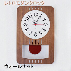 ヤマト工芸 YK15-001 レトロモダンクロック ウォールナット【お取り寄せ製品】【クロック・時計・掛け時計・振り子時計・yamatojapan】