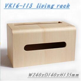 ヤマト工芸 YK16-115 living rack (ティッシュ&リモコンラック)【お取り寄せ製品】【BOX、ティッシュボックス、ティッシュケース、yamatojapan】