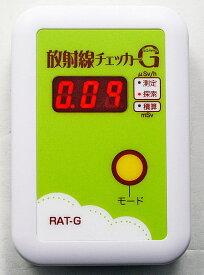 放射線チェッカー RAT-G(日本製) 日本製のコンパクト放射線チェッカー![送料無料][代引手数料無料][北海道,沖縄は送料別途1,080円]