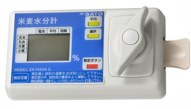 佐藤計量器 米麦水分計 SK-1040A2 高精度と優れた操作性! もみすり器付 米麦水分測定器[送料無料][代引手数料無料][北海道,沖縄は送料別途1,080円]