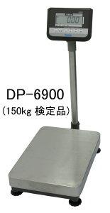 yamato 大和製衡 ヤマト デジタル台はかり DP-6900K-150 検定品/秤量150kg [送料無料][代引不可][北海道,沖縄,離島は送料別途見積り]