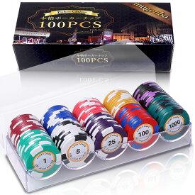 【あす楽】 ポーカーチップ カジノチップ ラスベガス チップ 14g 10種類 100枚 セット