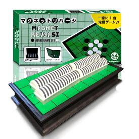 【あす楽】 マグネット リバーシ ボードゲーム 磁石 コンパクト収納
