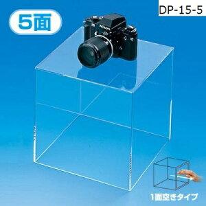 【サイコロ型ディスプレイDP-15-5】【ショーケース】 【1面空きタイプ】1面空きタイプのアクリル樹脂製サイコロ型、角形ディスプレイです。