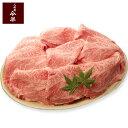【人形町 今半】【上撰】黒毛和牛切り落とし 肩・肩ロース [200g]【牛肉】【冷蔵便】