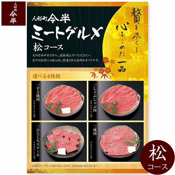 【人形町 今半】ミートグルメ【松】コース(選べる4種類 特選牛肉のギフト)【牛肉】