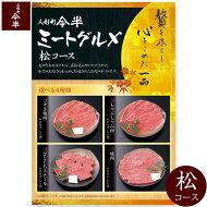 ミートグルメAコース(選べる4種類特選牛肉のギフト)【牛肉】【人形町今半】
