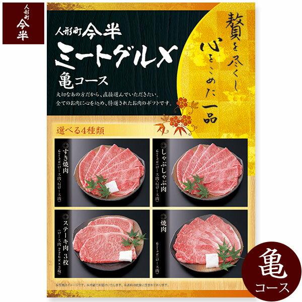 【人形町 今半】ミートグルメ【亀】コース(選べる4種類 特選牛肉のギフト)【牛肉】