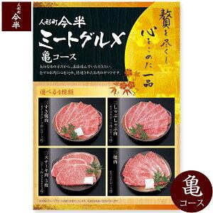 【人形町 今半 カタログギフト 肉】ミートグルメ【亀】