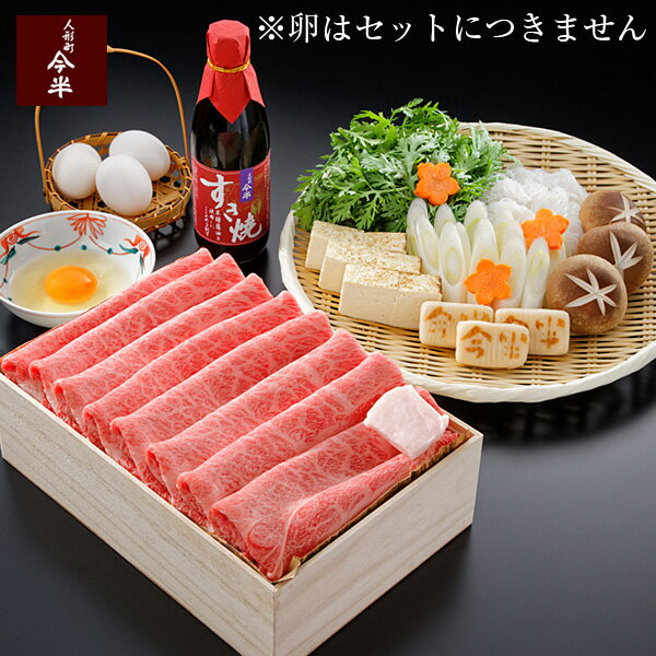 【人形町 今半】黒毛和牛すき焼きセットA(約3人前)【牛肉】【冷蔵便】