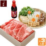 【特選】黒毛和牛すき焼セットC(2〜3人前)