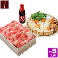 【特選】黒毛和牛すき焼きセットD(約5人前)