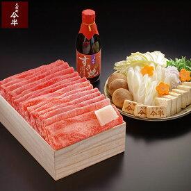【上撰】黒毛和牛すき焼きセットB(約3人前)[化粧箱入り]【冷蔵便】