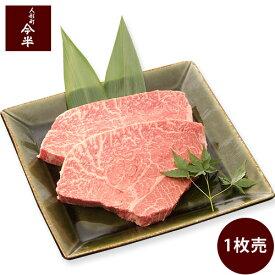 【人形町 今半】【上撰】黒毛和牛ももステーキ ランプ [1枚 150g]【牛肉】【冷蔵便】