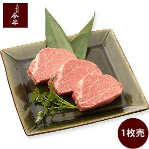 【極上】黒毛和牛ヒレステーキヒレ[100g×1枚]