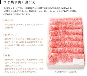 【冷蔵便】【上撰】黒毛和牛すき焼き用(肩・もも)430g[化粧箱入り]