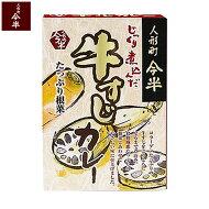 牛すじカレー(200g)