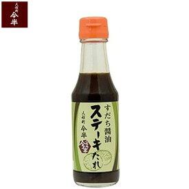 【人形町 今半】すだち醤油ステーキたれ(185g)【牛肉】
