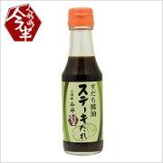 ステーキすだち醤油たれ(185g)