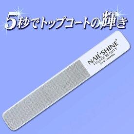 【爪磨き ガラス】ネイルシャインネイル やすり つめみがき 爪やすり ネイルケア つや出し ピカピカ ケース付き 美容 簡単
