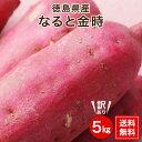 【送料無料】訳あり・不揃いのなると金時 5キロ  徳島県鳴門産 サツマイモ さつまいも#訳ありなると金時5キロ#さ…