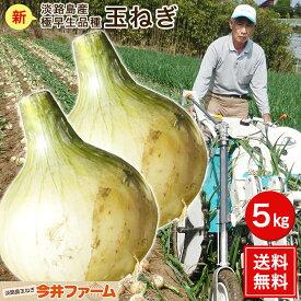 【予約商品】【送料無料】#特選 淡路島新玉ねぎ 5キロ#たまねぎ たまねぎ