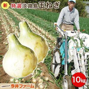 【予約商品】【送料無料】 #特選 淡路島新玉ねぎ10キロ#たまねぎ  タマネギ たまねぎ 「たまねぎ 10kg 送料無料」