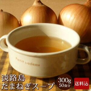 買い回りにポッキリ1,000円!【#淡路島たまねぎス−プ300g#】【50食分】