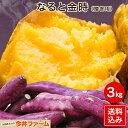 【送料無料】なると金時 3キロ【徳島県鳴門産 】#なると金時 3キロ#サツマイモ
