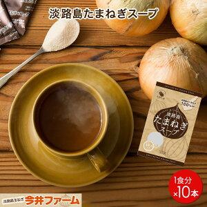 【送料無料】#淡路島たまねぎス−プ10本入り#【10食分】個包装