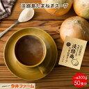 【送料無料】#淡路島たまねぎス−プ300g#【50食分】たまねぎスープ たまねぎスープ タマネギス−プ たまねぎスー…