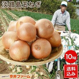 【送料無料】 #特選 淡路島玉ねぎ10キロ#たまねぎ  タマネギ たまねぎ 「たまねぎ 10kg 送料無料」