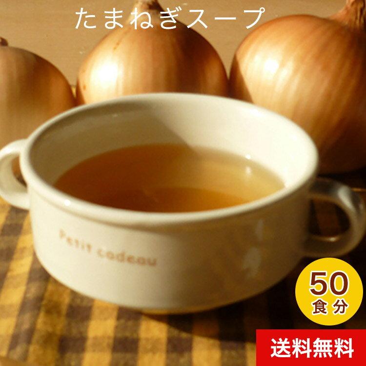 【送料無料】#淡路島たまねぎス−プ300g#【50食分】たまねぎスープ たまねぎスープ タマネギス−プ たまねぎスープ   オニオンス−プ【532P16Jul16】