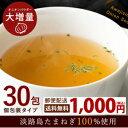 【送料無料】#淡路島たまねぎス−プ30本入り#【30食分】個包装 玉ねぎ タマネギ