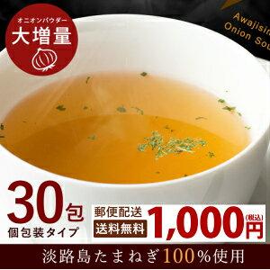【送料無料】#淡路島たまねぎス-プ30本入り#【30食分】個包装 玉ねぎ タマネギ