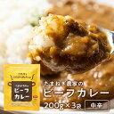 淡路島たまねぎと淡路牛のカレー200g×3個(中辛)#淡路カレ−3食#