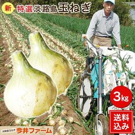 淡路島新玉ねぎ3キロ 【タマネギ】【たまねぎ】#淡路新たまねぎ3kg#たまねぎ