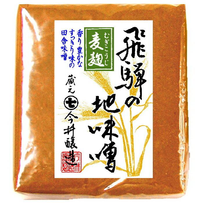 飛騨の地味噌 麦麹【おいしい味噌】【今井醸造】人気の塩麹も甘酒も味噌も同じ麹です。 麦麹の良い香りをお楽しみ下さい。