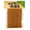 【 今井醸造 】稀少な国産山ごぼう(細)を原料に、山ごぼう味噌漬は、長期自然熟成麦味噌使用。