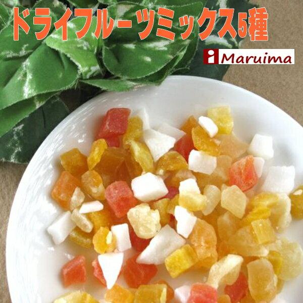 ドライフルーツミックス5種 1kg お徳用 (ココナッツ入)