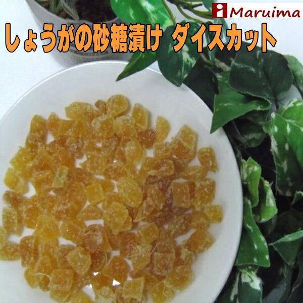 しょうがの砂糖漬け ダイスカット250g(しょうが糖)