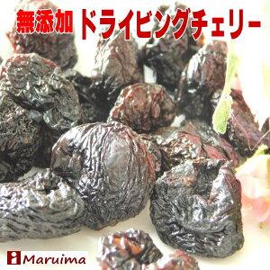 無添加ドライ ビングチェリー(さくらんぼ)250g 砂糖不使用 種抜き