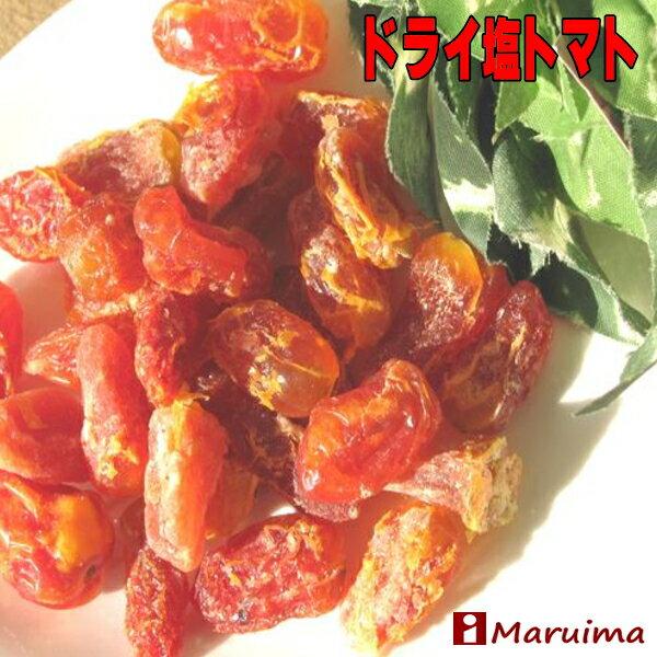 ドライ塩トマト 250g